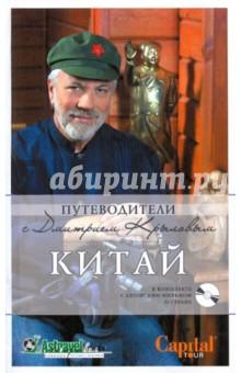 Путеводители с Дмитрием Крыловым: Китай + (DVD) - Дмитрий Крылов