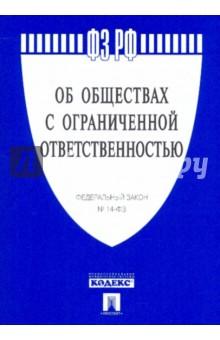 Федеральный закон Об обществах с ограниченной ответственностью № 14-ФЗ