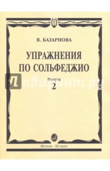 Упражнения по сольфеджио для учащихся музыкальных школ. Выпуск 2 - Валерия Базарнова
