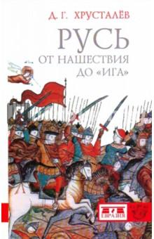 Русь: от нашествия до ига (30-40 гг. XIII в.) - Денис Хрусталев