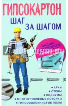 Гипсокартон: шаг за шагом - Вадим Пустовойтов