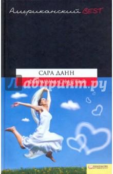Формула счастья - Сара Данн