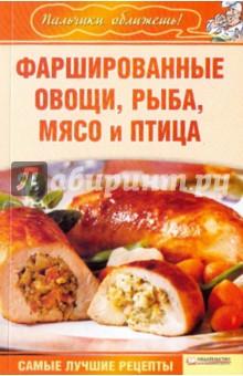 Фаршированные овощи, рыба, мясо и птица изображение обложки