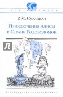 Приключения Алисы в Стране Головоломок - Рэймонд Смаллиан