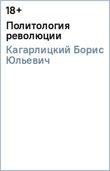 Политология революции - Борис Кагарлицкий