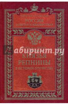 Князья Репнины в истории Отечества - Михаил Репнин