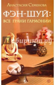 Фэн-шуй: все грани гармонии - Анастасия Семенова