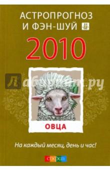 Овца: ваш астропрогноз и фэн-шуй на 2010 год