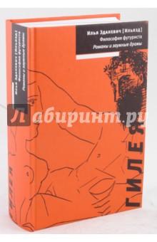 Философия футуриста: Романы и заумные драмы - Илья Зданевич