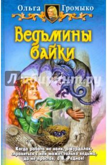 Ведьмины байки; Сказка - ложь, узнайте правду! - Ольга Громыко