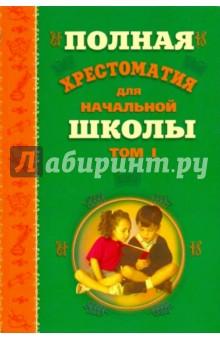 Полная хрестоматия для начальной школы. В 2-х томах. Том 1