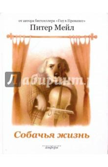 Собачья жизнь - Питер Мейл