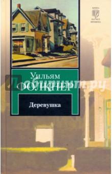 Деревушка - Уильям Фолкнер