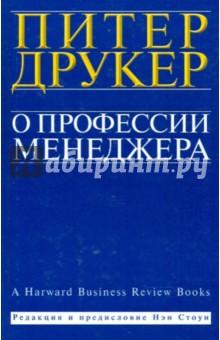 О профессии менеджера - Питер Друкер