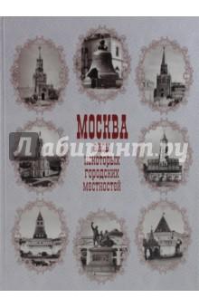 Москва. Виды некоторых городских местностей - Елена Тончу