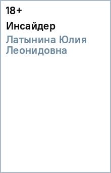 Инсайдер - Юлия Латынина