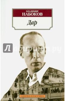 Купить книгу: Владимир Набоков. Дар (издательство Азбука, 2014 г.)