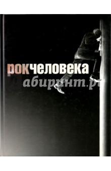 Рок человека - Зарубин, Могилевский