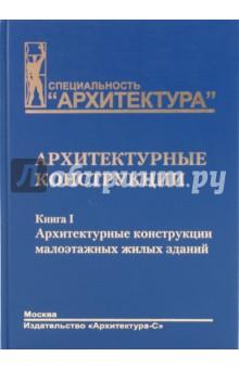 Книги для архитекторов fb2