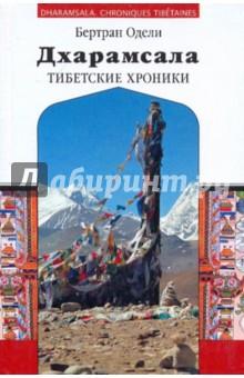Дхарамсала. Тибетские хроники - Бертран Одели