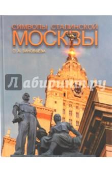Символы сталинской Москвы - Ольга Зиновьева