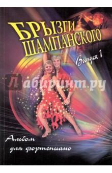 Брызги шампанского: альбом для фортепиано: выпуск 1