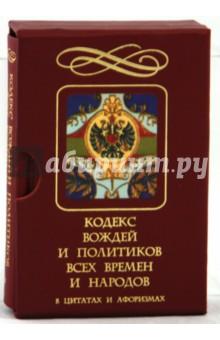Кодекс вождей и политиков всех времен и народ