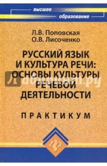 Русский язык и культура речи: основы культуры речевой деятельности: практикум - Поповская, Лисоченко