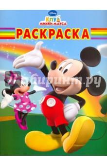 Волшебная раскраска Клуб Микки Мауса (№ 0983)