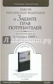 О защите прав потребителей: Закон Российской Федерации (по состоянию на 01 сентября 2009 г.)