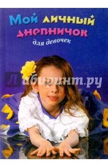 Мой личный дневничок для девочек. Девочка с цветком