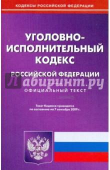 Уголовно-исполнительный кодекс РФ на 07.09.09