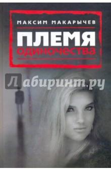 Племя одиночества - Максим Макарычев