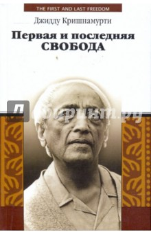 Первая и последняя свобода - Джидду Кришнамурти