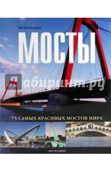 Мосты: 75 самых красивых мостов мира - Ян Пенберти