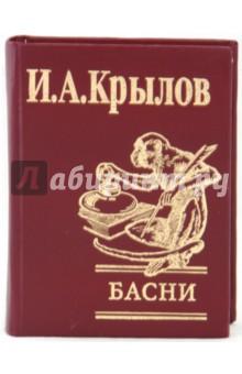 Басни - Иван Крылов