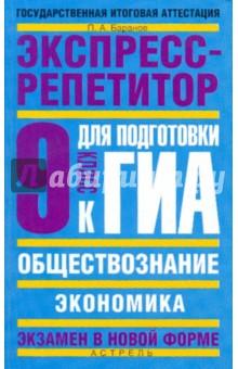 Обществознание: Экспресс-репетитор для подготовки к ГИА: Экономика: 9-й класс - Петр Баранов