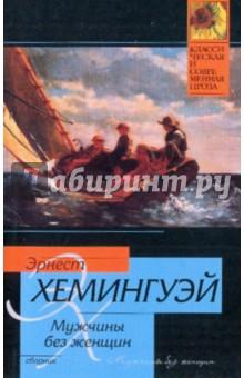 Мужчины без женщин - Эрнест Хемингуэй