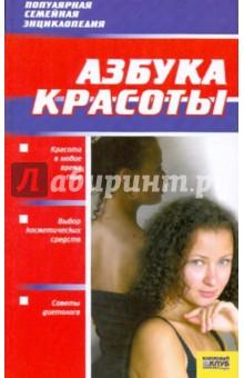 Купить Азбука красоты ISBN: 978-5-9910-0041-3