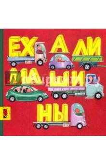Мелик-Пашаева, Руденко - Ехали машины обложка книги