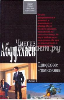 Одноразовое использование - Чингиз Абдуллаев