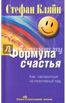 Формула счастья. Как настроиться на позитивный лад - Стефан Кляйн