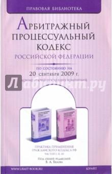 Арбитражный процессуальный кодекс Российской Федерации по состоянию на 20.09.09 года