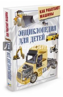Грэхем, Окслейд, Дженнингс - Как работают машины. Энциклопедия для детей обложка книги