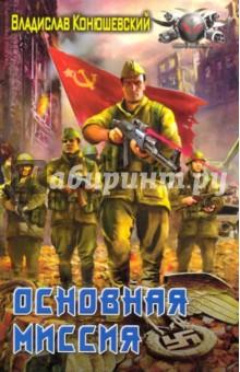 Основная миссия - Владислав Конюшевский изображение обложки