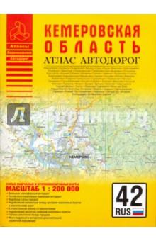 Атлас автодорог. Кемеровская область
