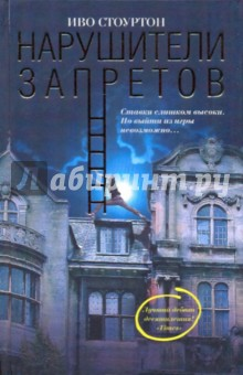 Нарушители запретов - Иво Стоуртон