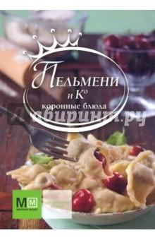 Пельмени и Ко. Коронные блюда - Оксана Путан