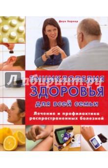 Энциклопедия здоровья для всей семьи - Доун Харпер
