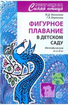 Фигурное плавание в детском саду - Баранова, Маханева